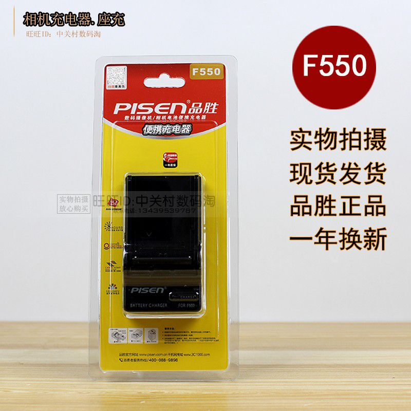 Carregador Rápido Pisen Original P/ Bateria Sony NP-F550 ou Genéricas modelo F550, F570, F750 F970 F950 entre outros