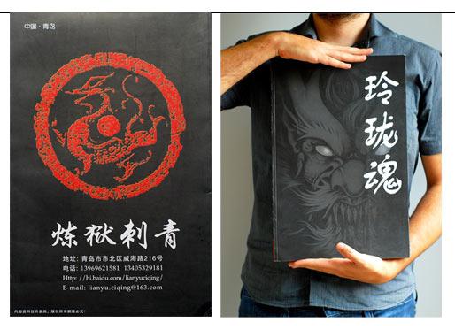 Livro Tatuagem Oriental By Lianyu Ciqing - Carpas Caveiras - Tattoo