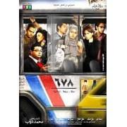 Cairo 678 (2010)