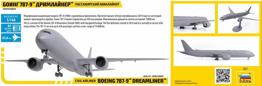 Boeing 787-9 Dreamliner - 1/144 - Zvezda 7021  - BLIMPS COMÉRCIO ELETRÔNICO