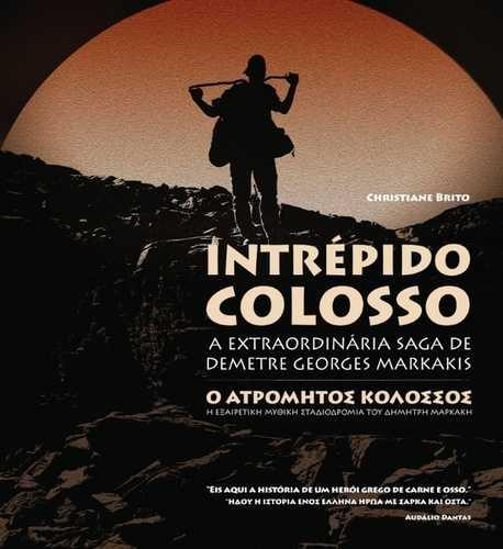 Intrépido Colosso