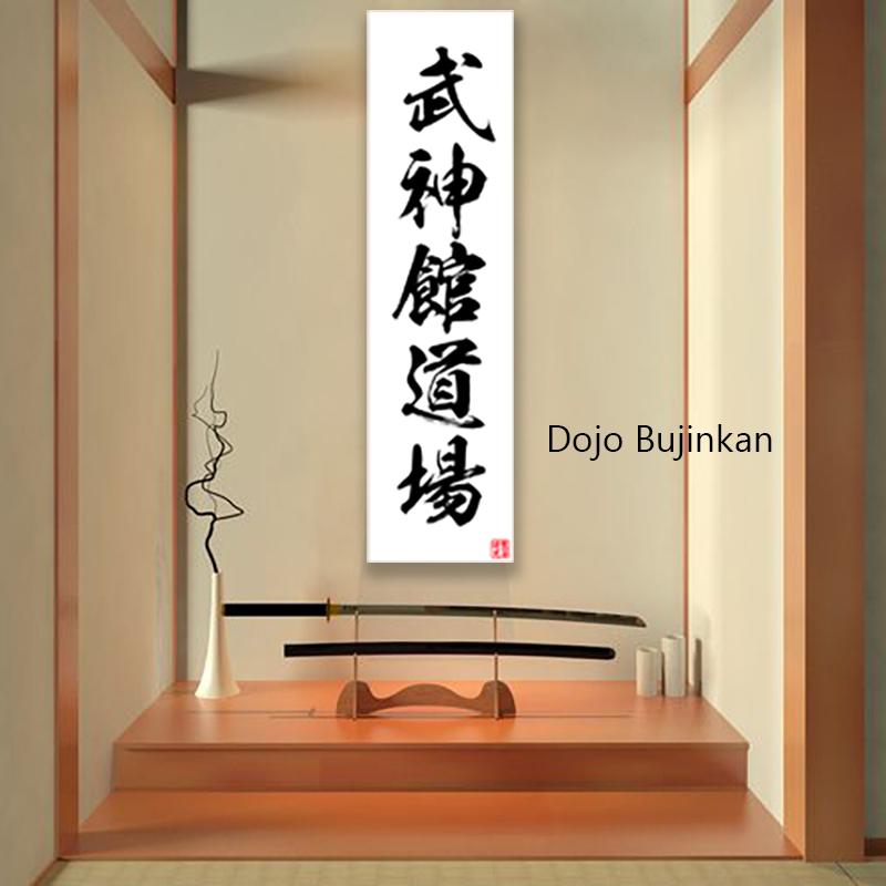 Quadro em Ideograma Japonês Kanji Estilo Pincel Personalizado 190 x 50 cm / Zen, Feng Shui, Decoração, Academia, Sala de estar, Escritório, Zen, Feng Shui, Karate, Aikido, Judo, Samurai, Bushido