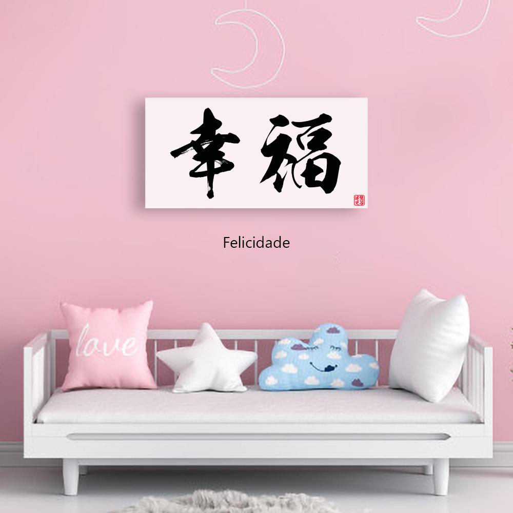 Quadro em Ideograma Japonês Kanji Estilo Pincel Personalizado 60 x 30 cm / Zen, Feng Shui, Decoração, Academia, Sala de estar, Escritório, Zen, Feng Shui, Karate, Aikido, Judo, Samurai, Bushido, Yoga