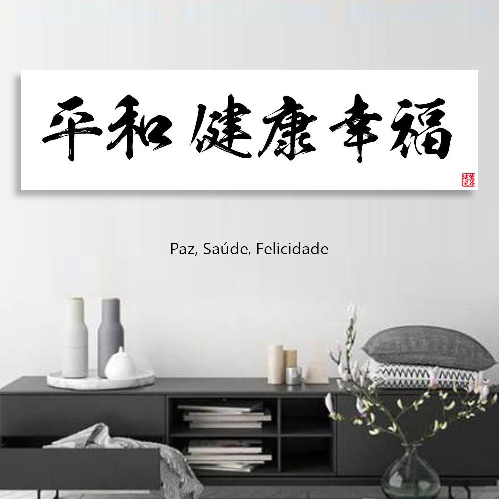 Quadro Oriental c/ sua Frase Preferida em Japonês Kanji Estilo Pincel Personalizado 190 x 50 cm / Zen, Feng Shui, Decoração Oriental, Academia, Sala de estar, Escritório, Karate, Aikido, Judo, Yoga
