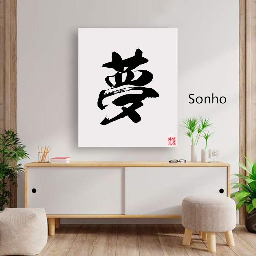Quadro Oriental c/ sua Frase Preferida em Japonês Kanji Estilo Pincel Personalizado 60 x 50 cm / Zen, Feng Shui, Decoração Oriental, Academia, Sala de estar, Escritório, Karate, Aikido, Judo, Yoga
