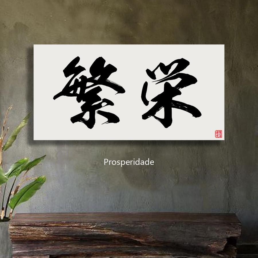 Quadro Personalizado em Ideograma Japonês Kanji Estilo Pincel 60 x 30 cm / Decoração, Academia, Sala de estar, Escritório, Zen, Feng Shui, Karate, Aikido, Judo, Samurai, Bushido