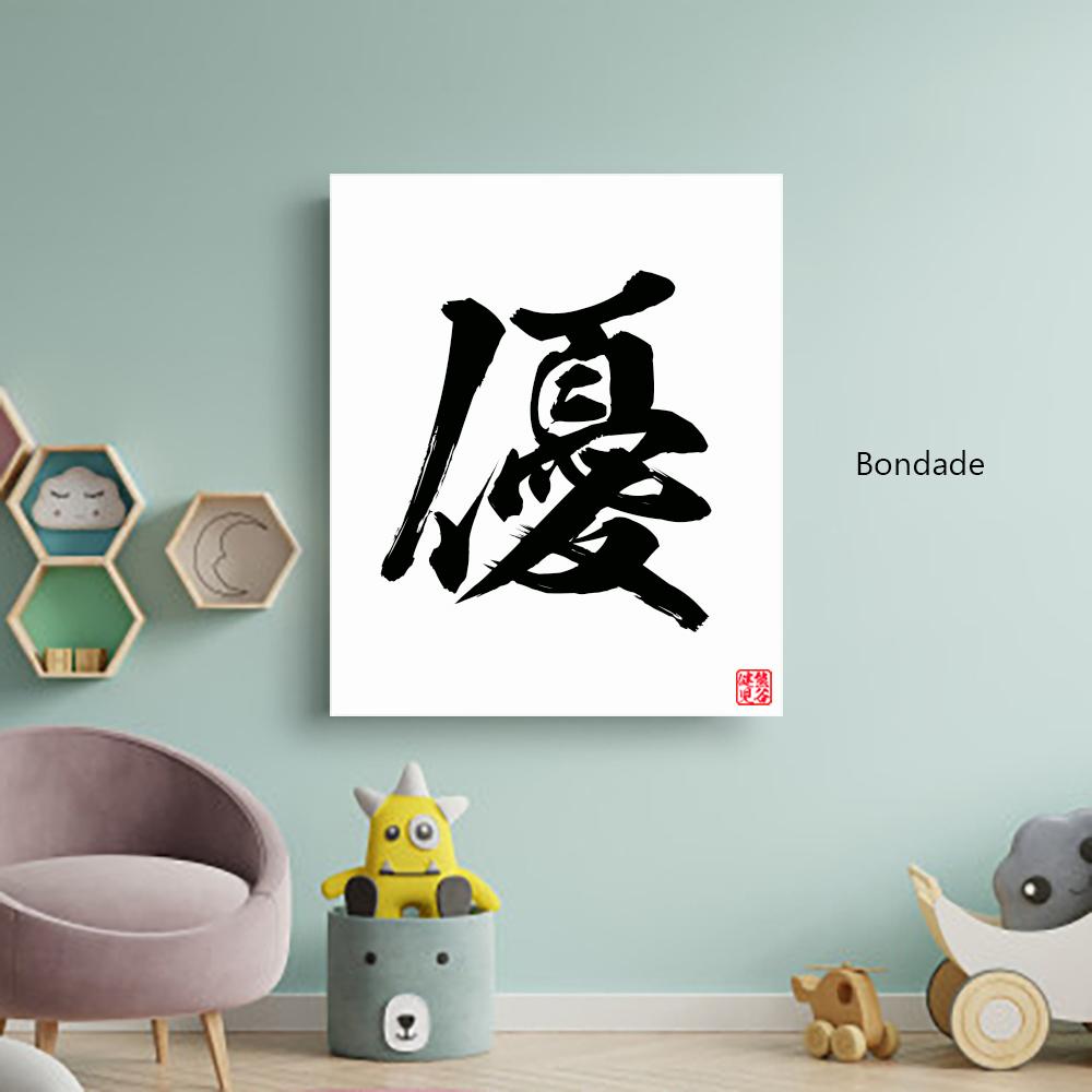 Quadro Personalizado em Ideograma Japonês Kanji Estilo Pincel 60 x 50 cm / Decoração, Academia, Sala de estar, Escritório, Zen, Feng Shui, Karate, Aikido, Judo, Samurai, Bushido