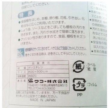 3 Forros Anti-bactéria Anti-mofo P/ Armário, Gaveta - Wa-bl  - Super Utilidades