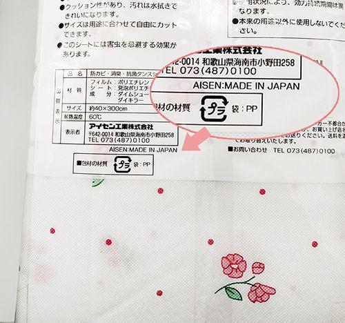 Forro para Prateleira de Cozinha Floral Anti-bolor  - Super Utilidades