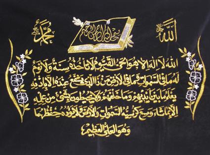 Tela com Versículos do Alcorão -cod.523