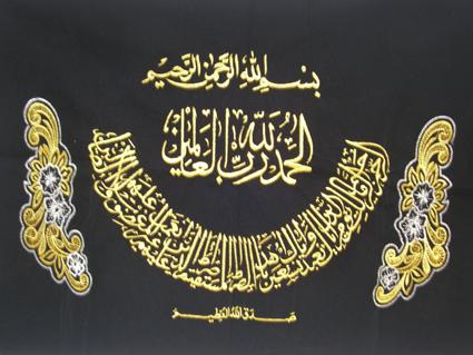 Tela com Versículos do Alcorão -cod.528