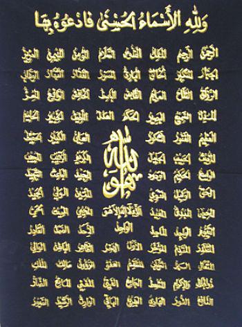 Tela com Versículos do Alcorão- cod.535