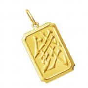 Pingente Dinheiro Ideograma Chinês em Ouro 18k k130
