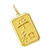 Pingente Paz Ideograma Chinês em Ouro 18k k130