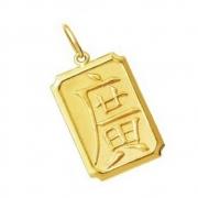 Pingente Prosperidade Ideograma Chinês em Ouro 18k k130