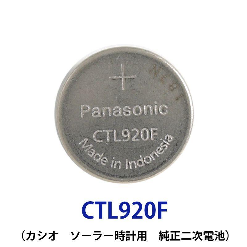 Bateria Recarregavel Solar CTL920 para Casio G-shock / Protrek /  Receptor Wave / Edifice  - E-Presentes