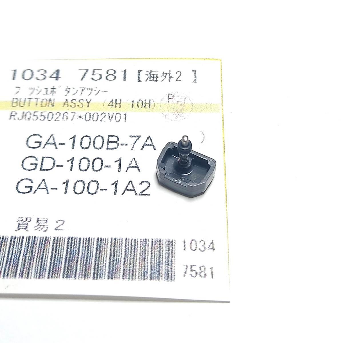 Botão Lateral Casio G-shock GA-100B-7A GD-100-1A GA-100-1A2  (4H) E (10H)  - E-Presentes