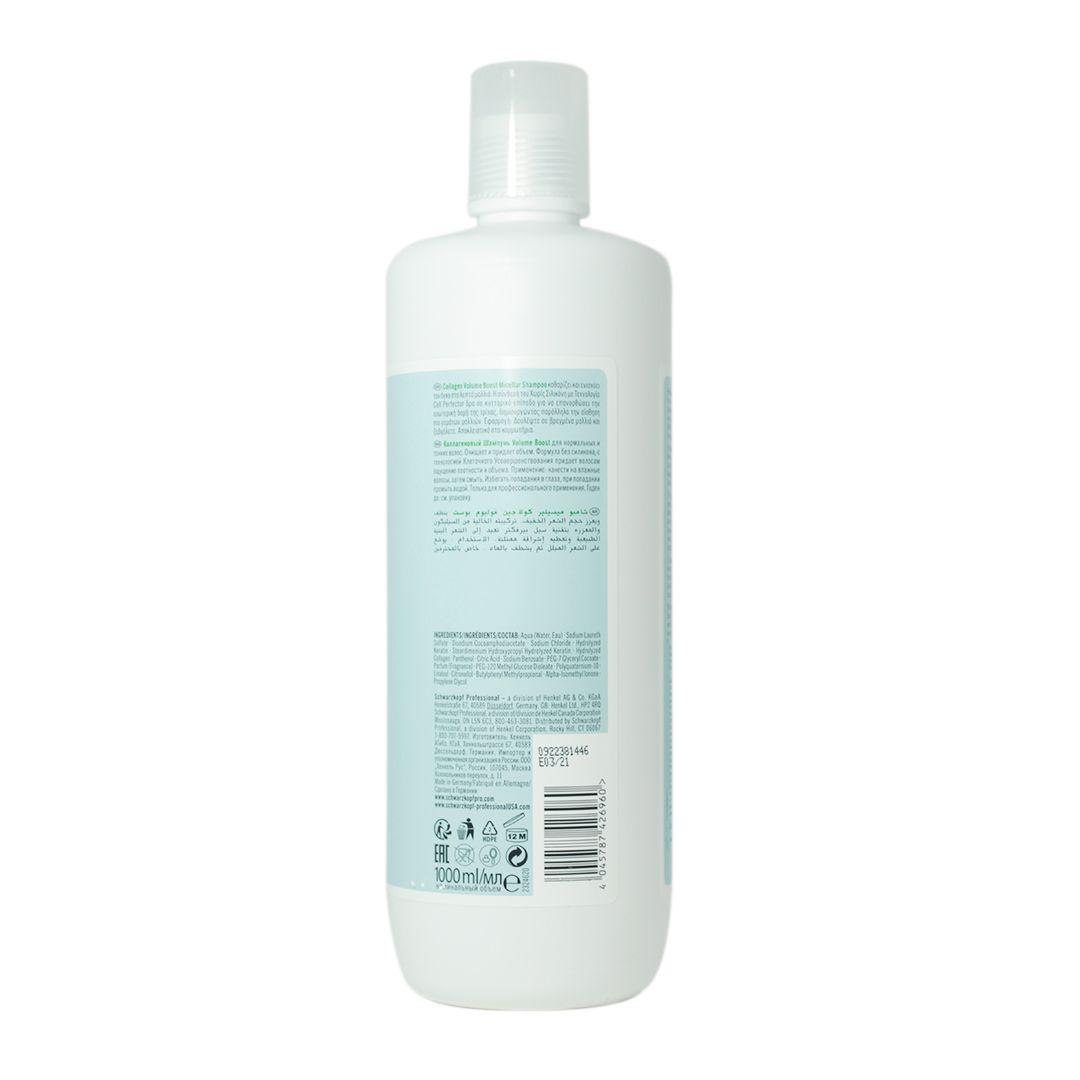 BC Collagen Volume Boost Shampoo 1000 ml