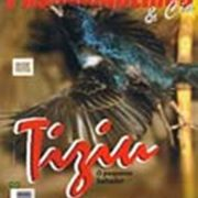 Revista Passarinheiros N69