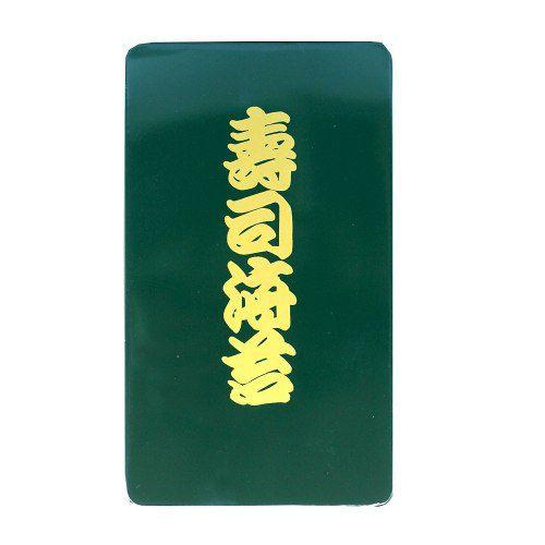 Caixa Alga Nori Sushi Temaki Restaurante Alumínio Verde Ut