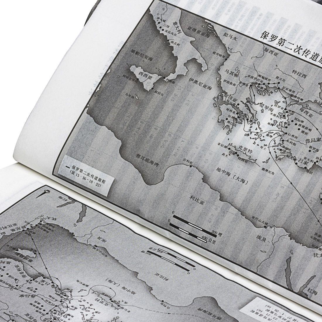Bíblia Evangélica Chinês - Português Versão RCUV + ARA