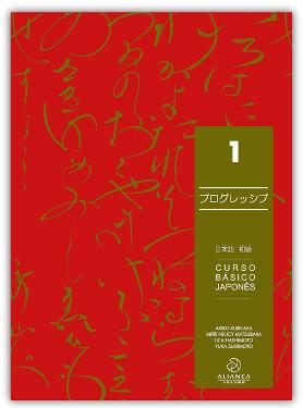 PROGRESSIVE - CURSO BÁSICO DE JAPONÊS 1