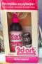 Kit 3D Art Gel 1 Caixa com 1 Frasco de gel + 1 Lanterna