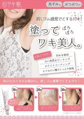Shiro Waki Hime Peeling Cream For Armpits 18g