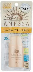 Shiseido Anessa Perfect UV Sunscreen Mild Milk for Senstitive Skin SPF50+ PA++++