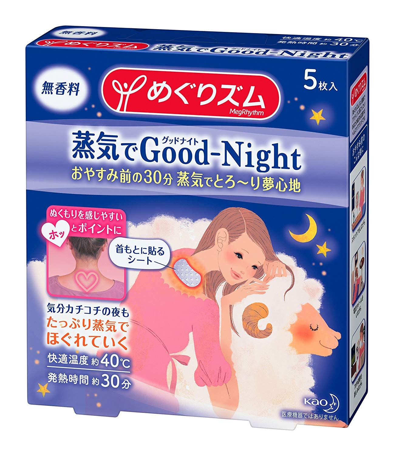 MegRhythm Good Night Steam Patch