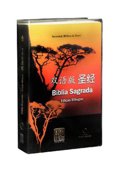 RA-RCUV060 - Bíblia Sagrada - Edição Bilíngue - Chinês Português - Brochura