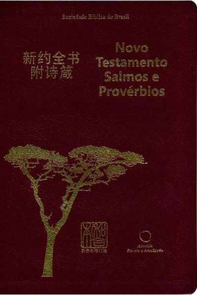 RA-RCUV367DI - Novo Testamento Salmos e Provérbios Chinês-Português - Luxo - Vinho