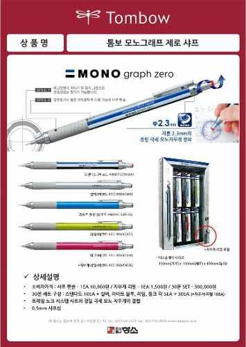 Lapiseira - Tombow Mono Graph Zero 0,3mm - Made In Japan