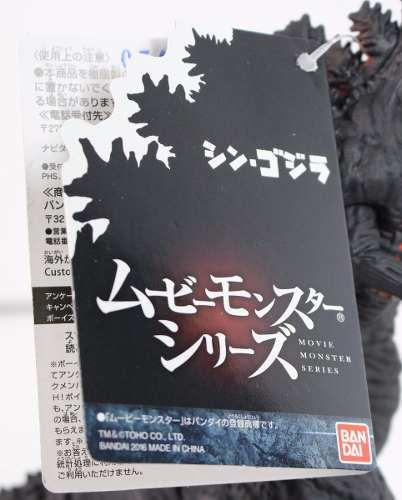 Ultraman - Shin Godzilla 2016 - Bandai