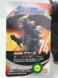 Ultraman - Ultra Monster Series N.74 - Demaaga - Bandai  - Japa Colecionáveis