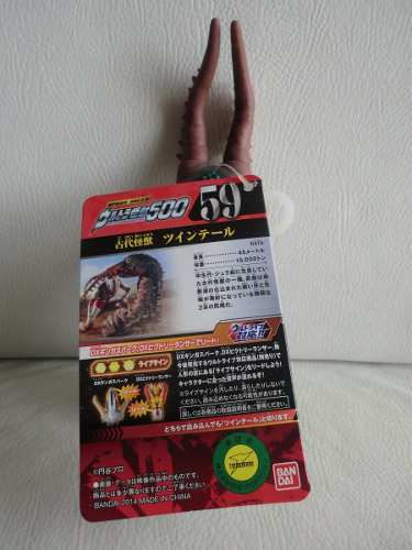 Ultraman - Ultra Monstro 500 Series N.59 - Twin - Bandai