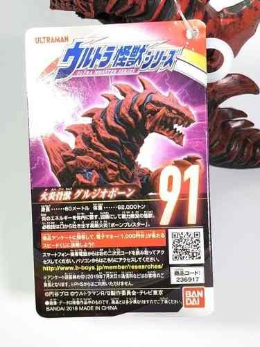 Ultraman Ultra Monstro Series N.91 Gurujiobon - Bandai