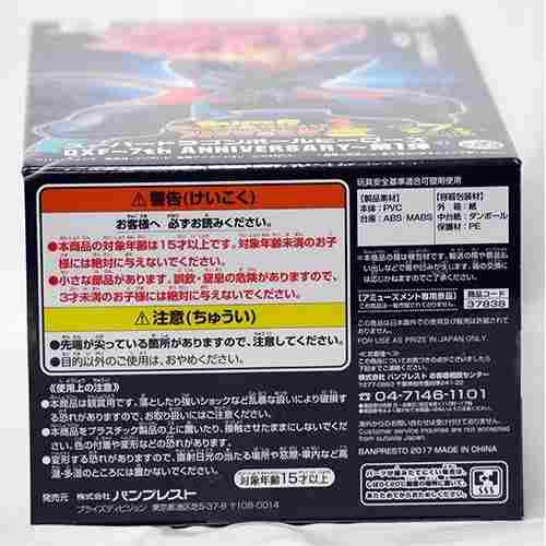 Dragon Ball - Super Saiyan (men) Avatar Dxf 7th Anniver. Vol.1