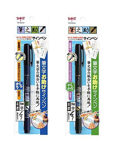 2 Canetas Tombow Fudenosuke Fude Soft e Hard - Japan