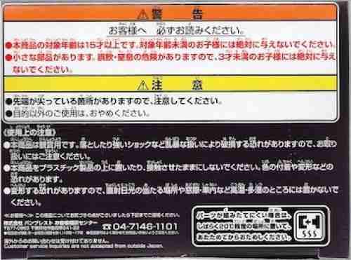 Dragon Ball - Vegeta -  Blood Of Saiyans - Banpresto