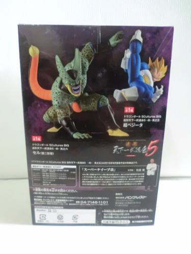 Dragon Ball Z - Cell Segunda Forma - Scultures - Banpresto