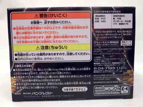 Super Dragon Ball - The Masked Saiyan - DXF 7th Anniversary