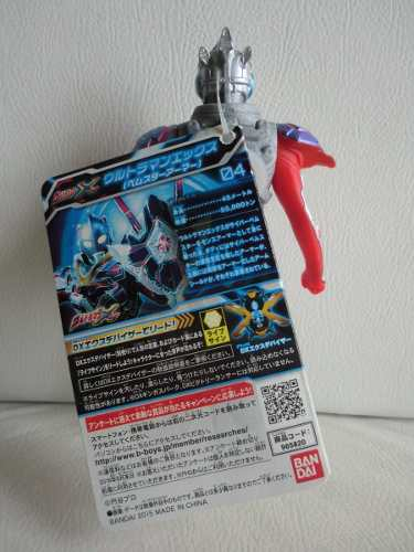 Ultraman - Ultra X Bemstar Armor N.04 - Bandai
