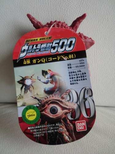 Ultraman - Ultra Monstro 500 Series N.36 - Gan-q - Bandai