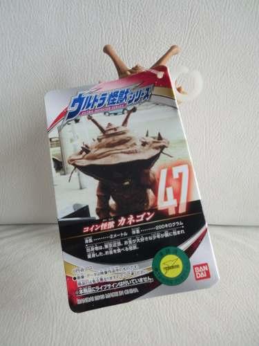 Ultraman - Ultra Monster Series N.47 - Kenegon - Bandai