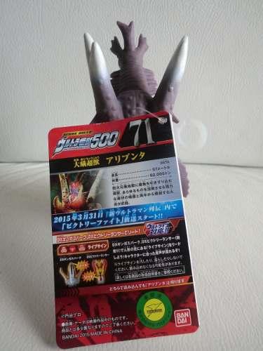 Ultraman - Ultra Monstro 500 Series N.71 - Aribunta - Bandai