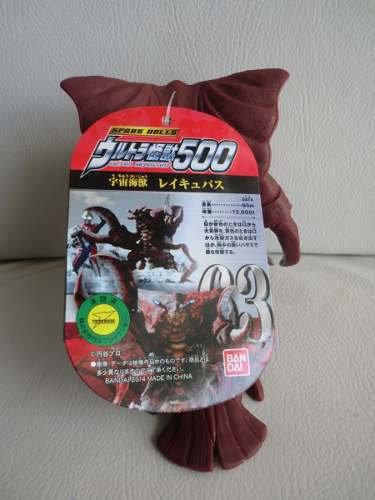 Ultraman - Ultra Monstro 500 Series N.63 - Reigubas - Bandai