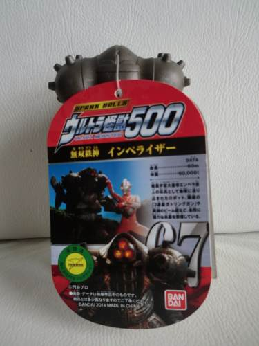 Ultraman - Ultra Monstro 500 Series N.67 - Imperializer - Bandai