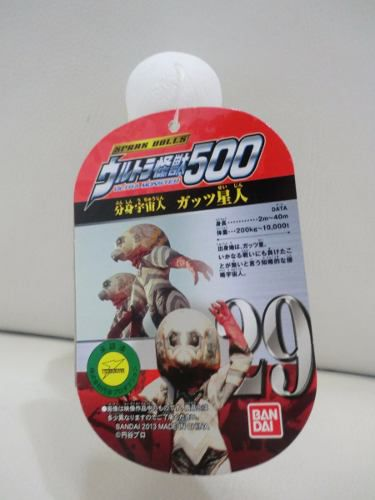 Ultraman - Ultra Monstro 500 Series N.29 - Alien Guts - Bandai