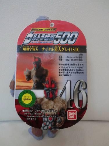 Ultraman - Ultra Monstro 500 Series N.46 - Alien Nackle - Bandai